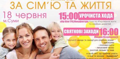 Сумчан запрошують на марш за збереження сімейних цінностей