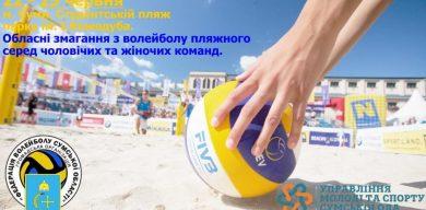 Сумчан запрошують на змагання з пляжного волейболу