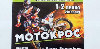 У Сумах пройде Чемпіонат України з мотокросу