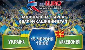У Сумах відбудеться матч відбору чемпіонату Європи