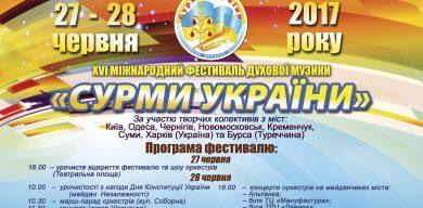 У Сумах лунатимуть «Сурми України»