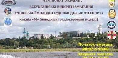 У Глухові пройде чемпіонат України із судомодельного спорту
