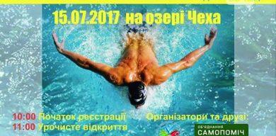 У Сумах відбудеться Всеукраїнський турнір з плавання