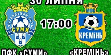 """ПФК """"Суми"""" запрошує на перший домашній матч у новому сезоні"""