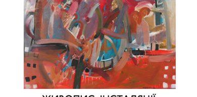 У Сумах відкривається виставка сучасного живопису