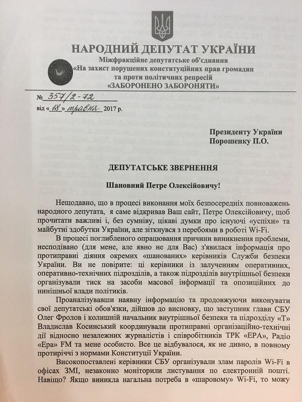"""ОРД Нардеп Деркач """"наїхав"""" на заступника начальника СБУ"""