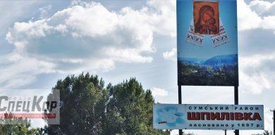 «Сумська Швейцарія»: подорож унікальними місцями Сумщини
