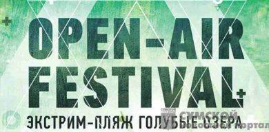 В Сумах состоится Sumy Open Air Festival