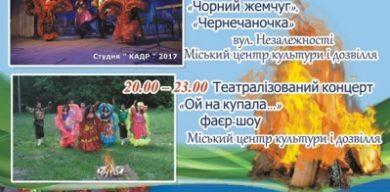На Сумщині пройде липовий фестиваль