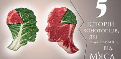 5 історій конотопців, які відмовилися від м'яса