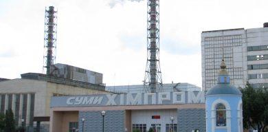 """""""Сумихімпром"""" скоротив прибуток у 4 рази"""