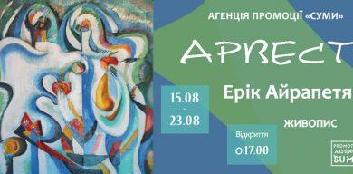 """У Сумах відкривається виставка живопису """"Арвест"""""""