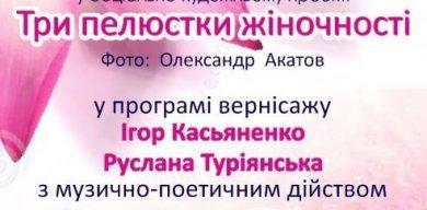 """Сумчан запрошують на """"Три пелюстки жіночності"""""""