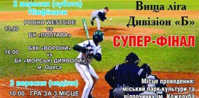 У Сумах відбудеться Чемпіонат України з бейсболу
