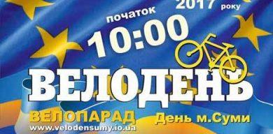 Сумчан запрошують на велопарад