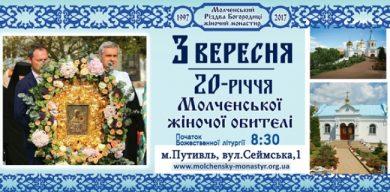 Молченський монастир широко відзначить свій ювілей