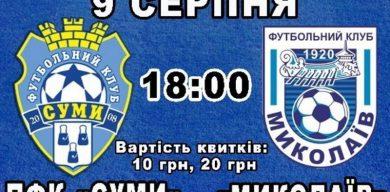 «Суми» зіграють з «Миколаєвом»