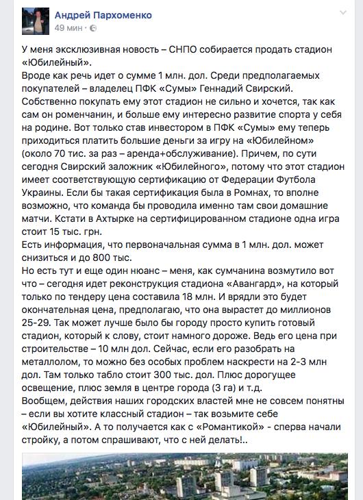 snymok-ekrana-2017-08-11-v-00-00-39