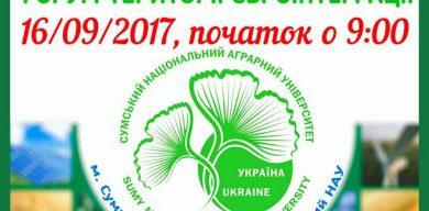 У Сумах пройде Міжнародний аграрний форум