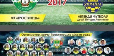 У Тростянці зіграють легенди українського футболу