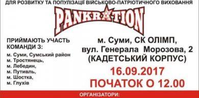 В Сумах пройдет турнир по панкратиону