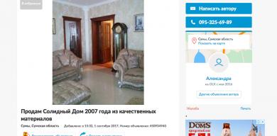 У Сумах продають котедж за 11 мільйонів (фото)