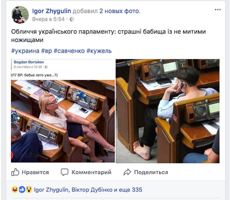 snymok-ekrana-2017-09-27-v-15-52-20-kopyya