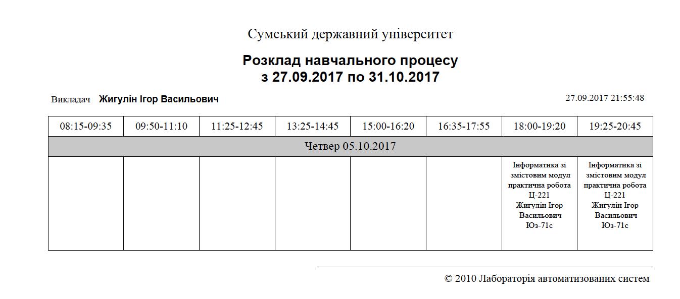 snymok-ekrana-2017-09-27-v-23-22-15