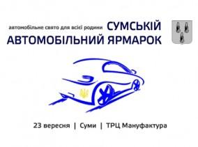 avto_yarmarka_02_460x342-284x211