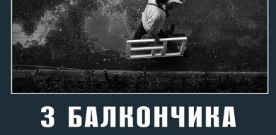 """У Сумах презентують виставку """" 3 балкончика"""""""
