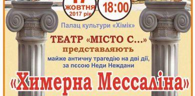 """Театр """"Місто С…"""" запрошує на виставу """"Химерна Мессаліна"""""""