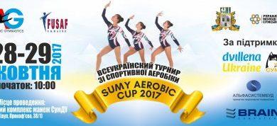 У Сумах пройдуть всеукраїнські змагання з аеробіки