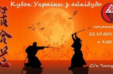 У Шостці пройде кубок України з бойових мистецтв