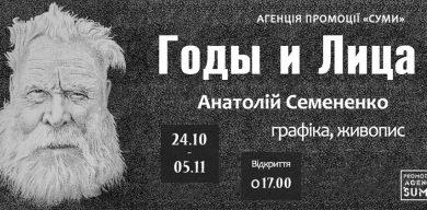 "Сумчан запрошують на виставку ""Годы и лица"""