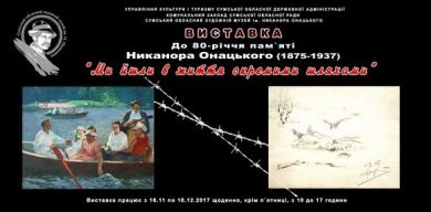 У художньому музеї – нова виставка