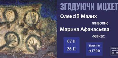 У Сумах презентують виставку київські художники