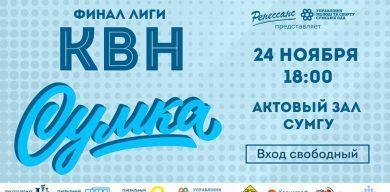 """Сумчан запрошують на фінал ліги КВН """"Сумка"""""""