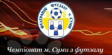 В Сумах пройдет открытый чемпионат по футзалу