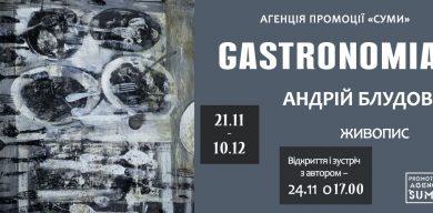 У Сумах відкривається виставка «Gastronomia»