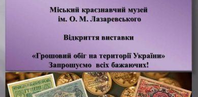 На Сумщині влаштовують виставку грошей