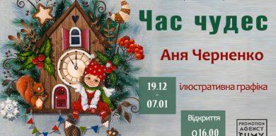 """Сумчан запрошують на виставку художниці Ані Черненко """"Час Чудес"""""""