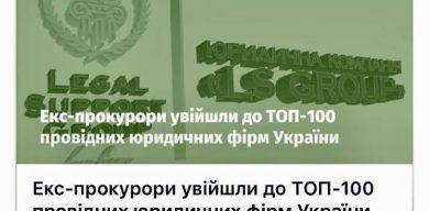 Екс-прокурори увійшли до ТОП-100 провідних юридичних фірм України