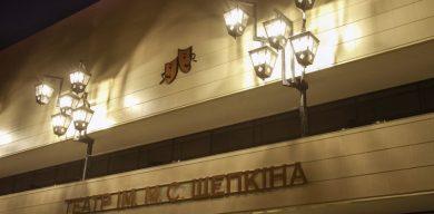 Що подивитися у театрі ім.Щепкіна в грудні?
