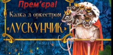 """Філармонія запрошує на казку з оркестром """"Лускунчик"""""""