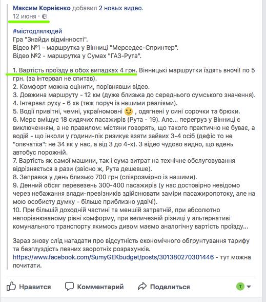 snymok-ekrana-2017-12-04-v-23-11-05
