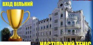 У Сумах розіграють кубок України з настільного тенісу