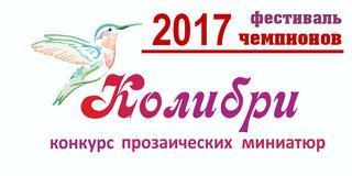 У Сумах пройде Міжнародний фестиваль прозових мініатюр