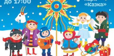 """На маленьких сумчан чекає """"Різдвяна казка"""" у дитячому парку"""