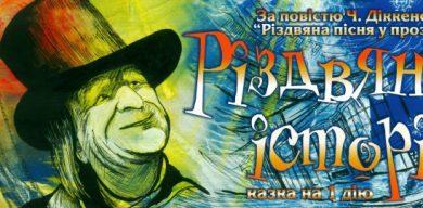 """Театр ім.Щепкіна запрошує на """"Різдвяну історію"""""""