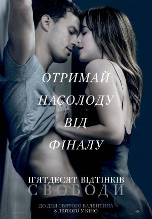 fifty-shades_freed_gl-teas-70x101-300x431